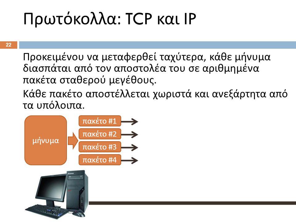 Πρωτόκολλα: TCP και IP [2] Ειδικοί κόμβοι του Διαδικτύου, οι δρομολογητές (routers) ανακατευθύνουν τα πακέτα μεταξύ των διαφορετικών δικτύων.